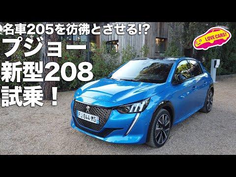名車205を彷彿とさせる!? プジョー新型208をリスボンで試乗した!