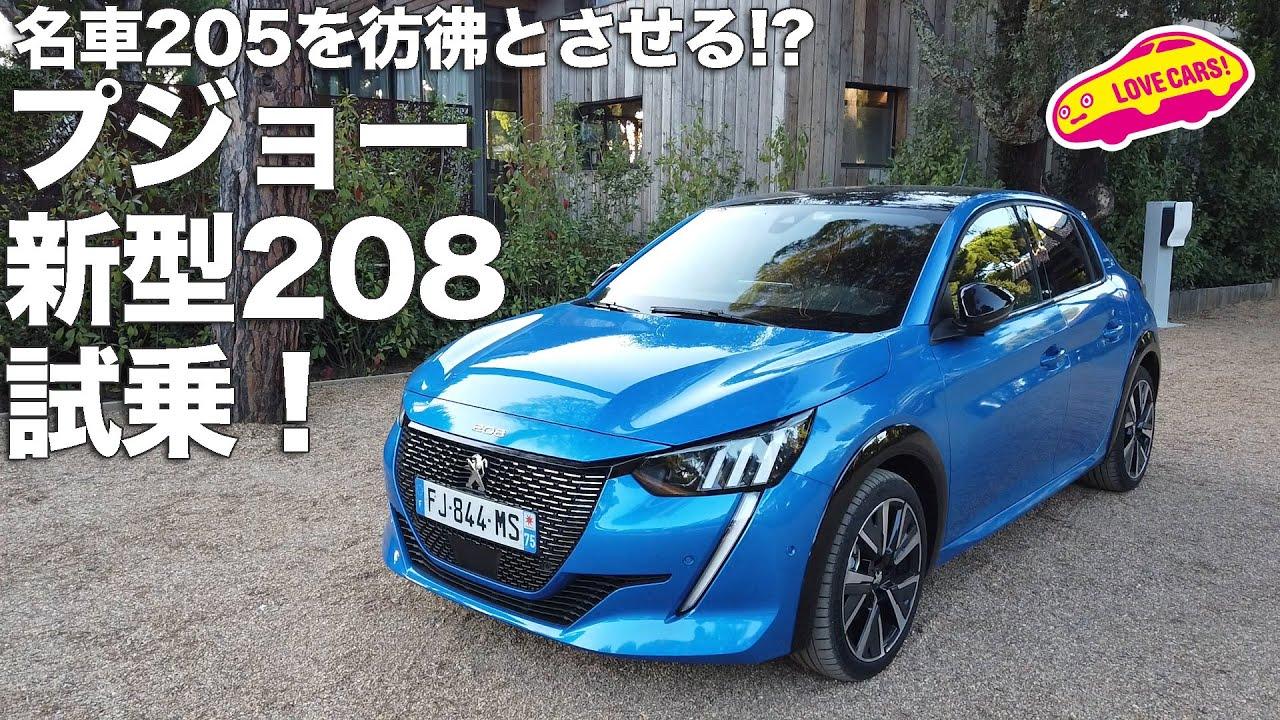 208 プジョー 新型