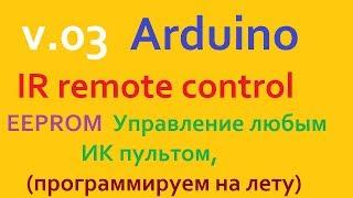 v.03 Arduino IR remote control EEPROM Управление любым ИК пультом,(программируем на лету)