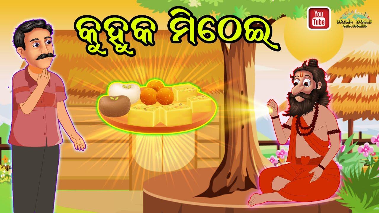 Kuhuka Mithei କୁହୁକ ମିଠେଇ| New Odia Story 2021 |Kuhuka Kahani | Odia Stories | Kahani in Odia | Gapa