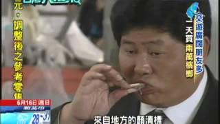 2013.06.16台灣大搜索/政壇不倒冬瓜標 台首例獄中當選