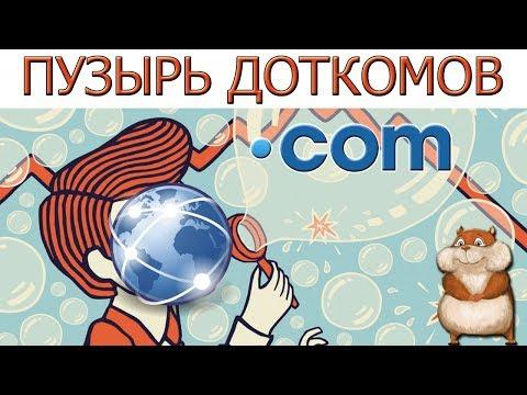 #Доткомы | Вкратце про самый большой в истории интернета пузырь доткомов