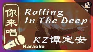 (你来唱) Rolling In The Deep KZ谭定安 歌手2018 伴奏/伴唱 Karaoke 4K video