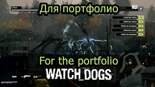 Watch Dogs 3 5 For the portfolio Для портфолио