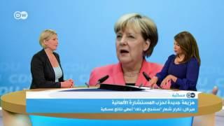 قيادية في حزب ميركل في برلين: الناخب يشعر أن المستشارة لا تتواصل معهم بشكل جيد