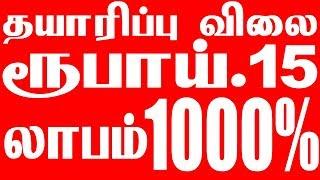 தயாரிப்பு விலை ரூ.15 லாபம் - 1000% | Unique Small Business Idea|