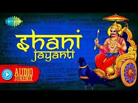 Shani Jayanti Special | Mantras and Prayers |Shri Shani Mahima Vandan