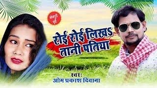 #भोजपुरी पुर्बी , आ गया #ओम प्रकाश दिवाना का अलग अंदाज वाला गाना,रोई रोई लिख तानी पतिया #Purbi Song