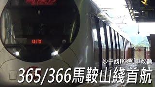【沙中線IKK列車改動】