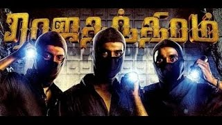 Rajathandhiram 2 sets a new trend | Hot Tamil Cinema News | Ilayaraja