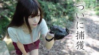 巣穴に手を突っ込んで「巨大カエル」を弄る女。