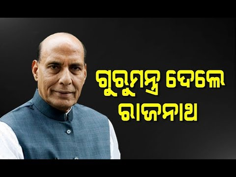 Reporter Live: Rajnath Singh Pays Tribute To Martyred Jawans In Odisha
