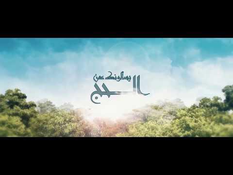 يسألونك عن الحج د محمد طه حمدون