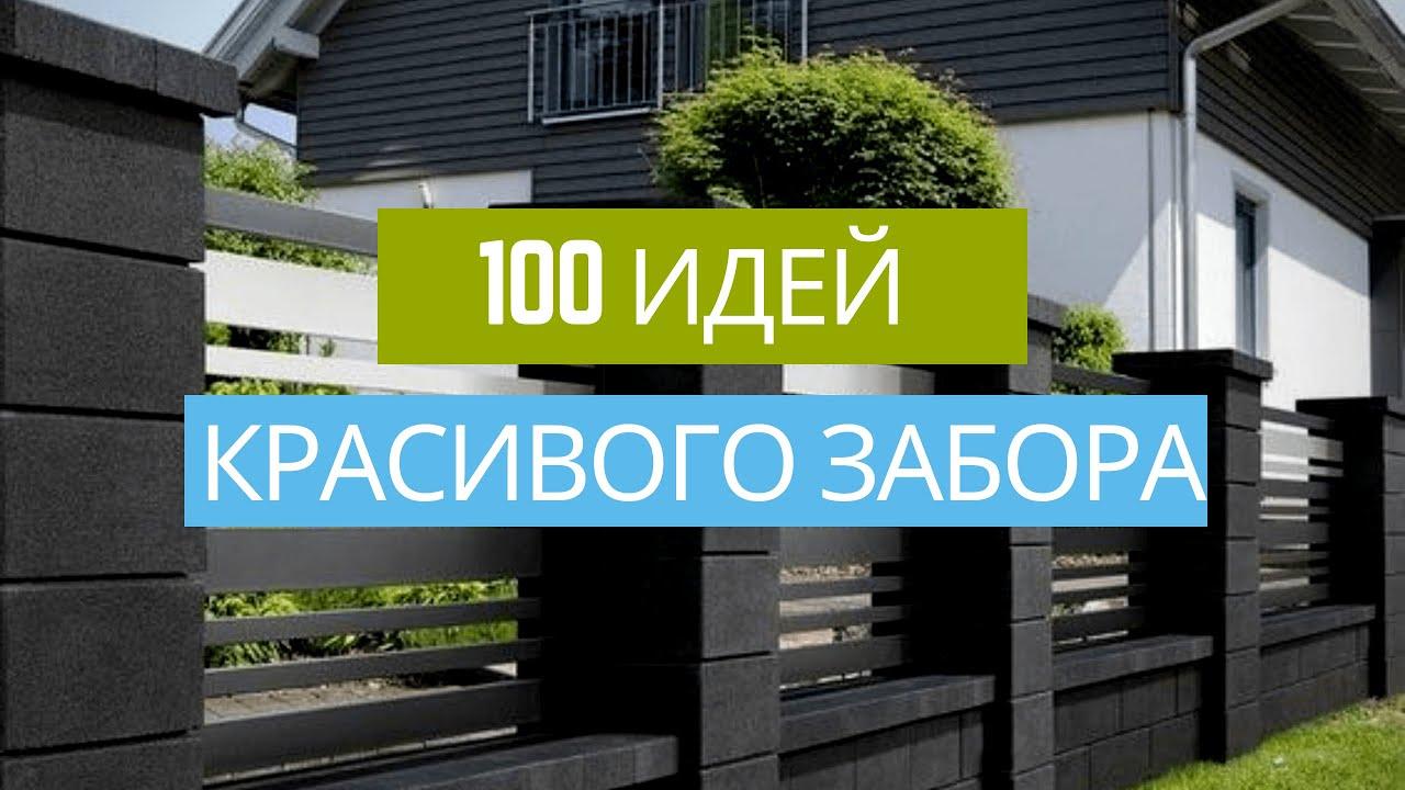 100 лучших идей: заборы и ограждения для частного дома