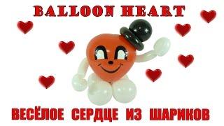 ВЕСЁЛОЕ СЕРДЦЕ ИЗ ВОЗДУШНЫХ ШАРОВ Balloon Heart Fun
