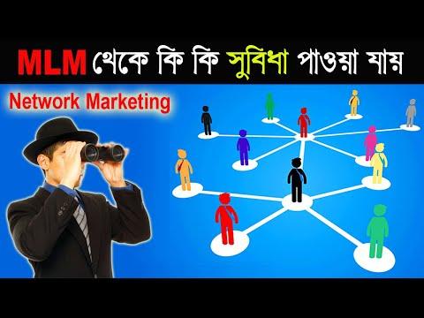 Network Marketing থেকে কি কি সুবিধা পাওয়া যায়? What are the benefits of Network Marketing? | Bangla