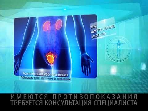 Прием врача уролога во Владивостоке