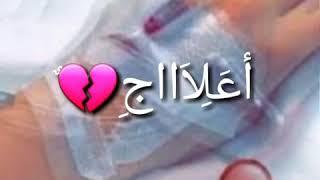 والله لو ينسيني ل حبك علاج