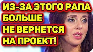 ДОМ 2 НОВОСТИ раньше эфира! (29.03.2018) 29 марта 2018.