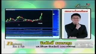 ธีรศักดิ์ ธนวรากุล 15-03-61 On Business Line & Life