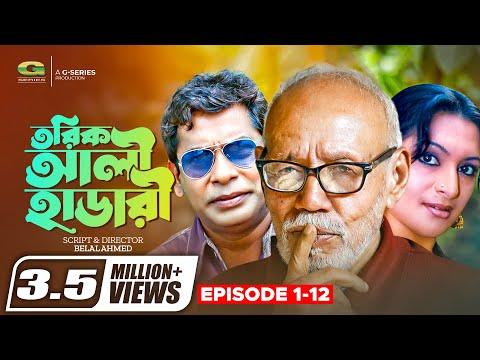 Tarik Ali Hadari | Drama | Episode 1 - 12 | Mosharraf Karim | ATM Shamsuzzaman