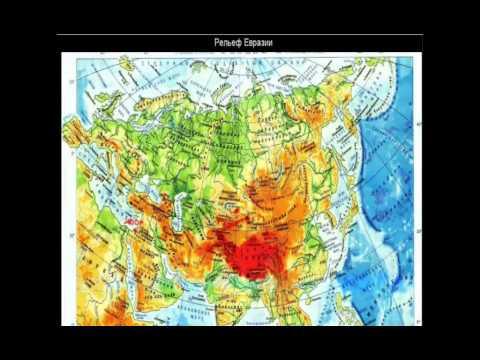Рельеф Евразии География путешествий с geomastersru