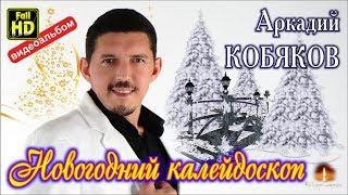 Download Видеоальбом/ Аркадий КОБЯКОВ - Новогодний калейдоскоп Mp3 and Videos