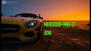 GTA 5 | Тест-Драйв Автомобиля Mercedes AMG GT 2016