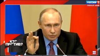 """""""Кто против?"""": Путин рассказал, чем Россия должна ответить на санкции. От 24.04.19"""