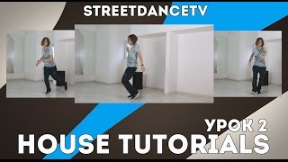ХАУС УРОКИ/HOUSE TUTORIALS | УРОК 2 - Heel Toe
