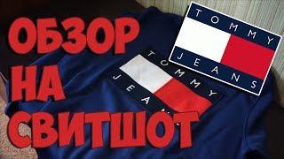 Обзор оригинального свитшота Tommy Hilfiger (Tommy Jeans)