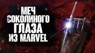 Меч Соколиного глаза из Marvel (Меч Ронина)