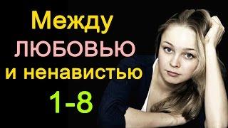 Между любовью и ненавистью 1-8 серия | Мелодрамы русские 2017 #анонс Наше кино