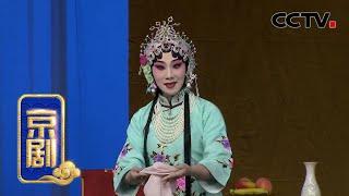 《CCTV空中剧院》 20200401 京剧《八珍汤》 1/2| CCTV戏曲