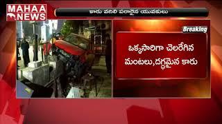 Car Hulchul At Banjara Hills: కారులో వ్యక్తులు చేసిన పని చూస్తే షాక్ అవ్వాల్సిందే   MAHAA NEWS