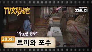 [TV문학관] 203화 토끼와 포수 | (1985/11…