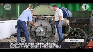 Россия выбирает «Электромаш»