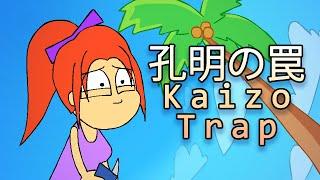 孔明�罠 - Kaizo Trap