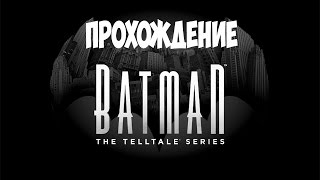 Прохождение Batman The Telltale Series Episode One