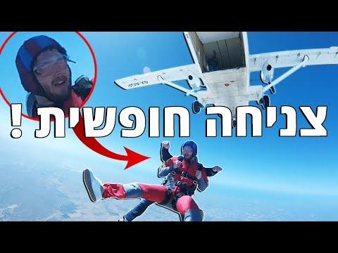 קפצתי ממטוס!!!