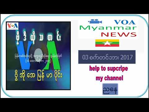 VOA radio Burmese news on Evening 03 September 2017