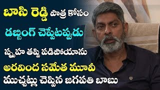 Jagapathi Babu About Aravindha Sametha Movie Basi Reddy Role | Exclusive Interview | Film Jalsa