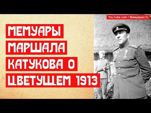 Мемуары Катукова о цветущем 1913!
