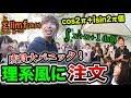 【神接客はどこだ?】阪大の学祭で店員に理系風に注文したら大パニックになったwwwwww - YouTube