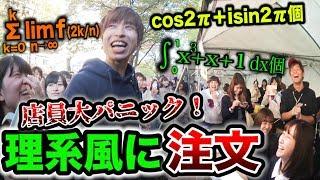 【神接客はどこだ?】阪大の学祭で店員に理系風に注文したら大パニックになったwwwwww