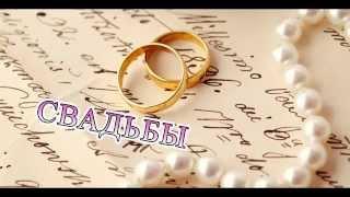 Свадьба в Караганде. Организация и проведение свадеб.