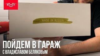 Пойдем в гараж: Made in Russia