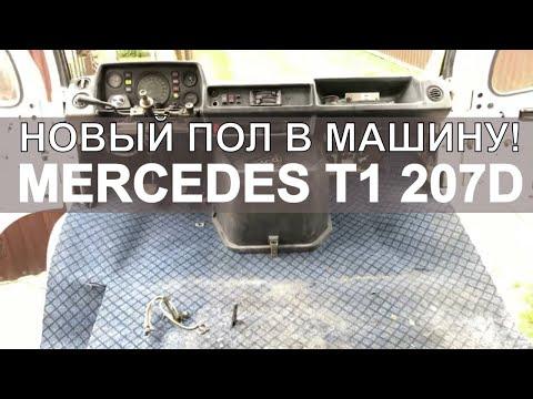 Новый КОВРОЛИН в салоне MERCEDES T1 207D Мерседес Т1 207Д 87