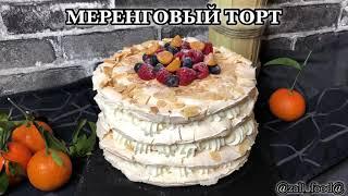 МЕРЕНГОВЫЙ ТОРТ десерт торт меренга безе торты кондитер выпечка домашняявыпечка рецепт