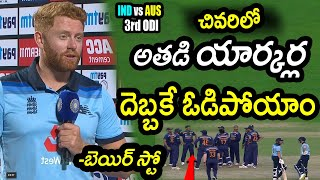 Jonny Bairstow Comments On Natarajan Superb Bowling In Death Overs|IND vs ENG 3rd ODI Updates